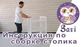 Пеленальный стол / Инструкция по сборке. Совенок Сави 12 000 руб