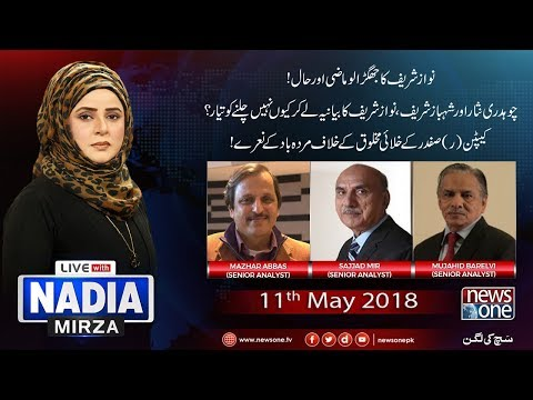 Live With Nadia Mirza | 11-May-2018 | News One
