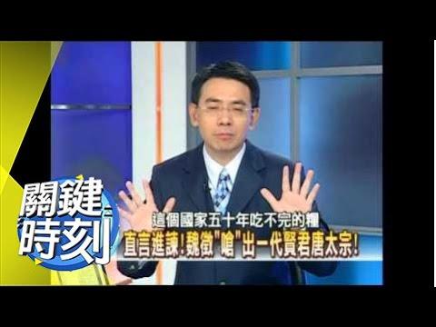 """魏徵""""嗆""""出一代賢君唐太宗!2007年 第0162集 2200 關鍵時刻"""