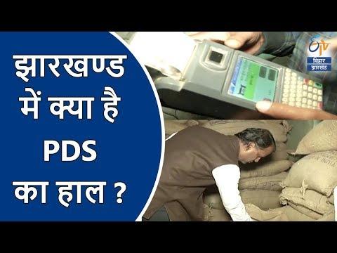 झारखण्ड में क्या है PDS का हाल?   Ground Report   ETV Bihar Jharkhand