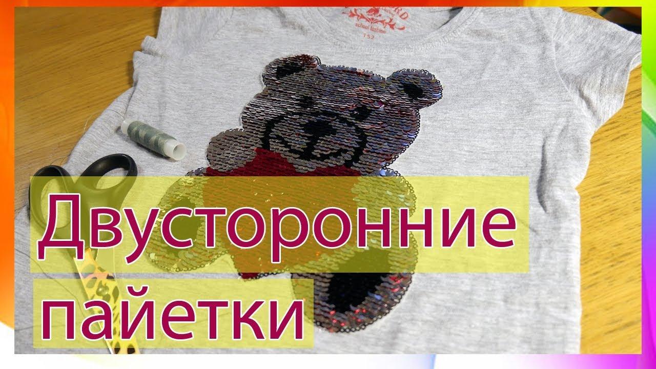 269bea9725f5a Как недорого получить футболку с двусторонними пайетками. - YouTube