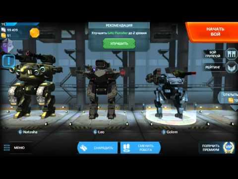 Взло.м игры WWR:WALKING WAR ROBOTS
