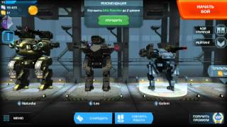 Взло.м игры WWR:WALKING WAR ROBOTS