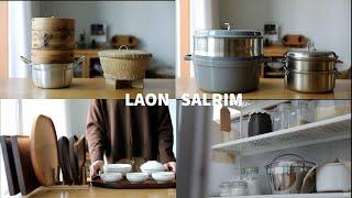 [Vlog]내돈내산 주방용품 세번째이야기/장단점 상세후…