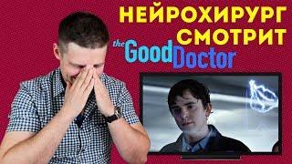 Нейрохирург смотрит сериал Хороший доктор или The Good Doctor | обзор на сериал Хороший доктор