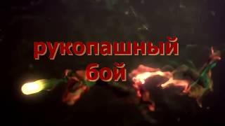 рукопашный бой русский стиль урок
