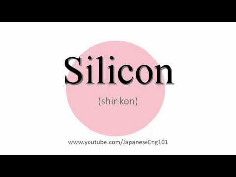 How to Pronounce Silicon