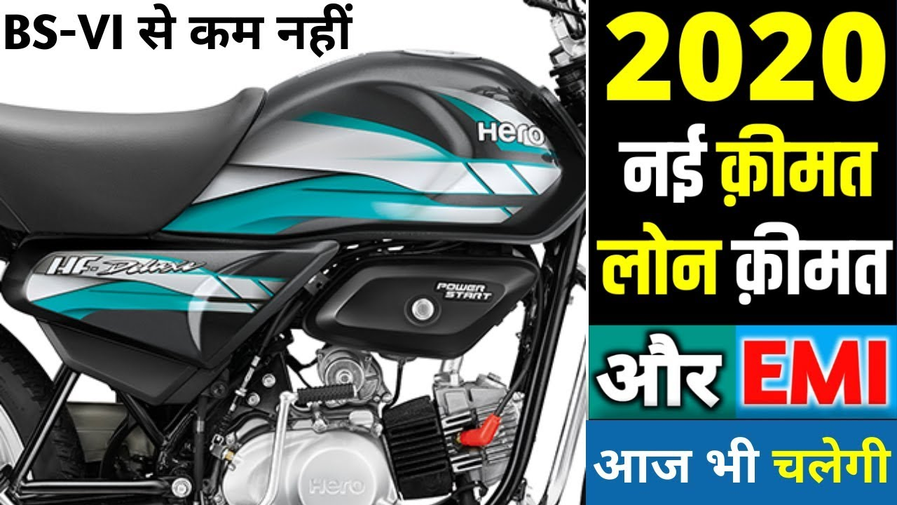 2020 Hero Hf Deluxe Ibs Bs Iv New Price On Road Price Emi Loan Price 2020 Hf Deluxe Price Review Youtube