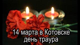 Котовские новости на 13.03.2016 экстренный выпуск. Котовск Тамбовская обл. КТВ 8