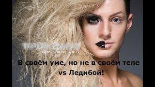 анонс В своём уме, но не в своём теле vs Ледибой! — ПравДиво шоу