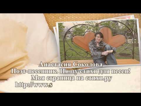 Anastasiya Sokolova Моя страница from YouTube · Duration:  11 seconds