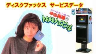 アイドルホットライン 中山美穂のトキメキハイスクール。青リボンのエン...