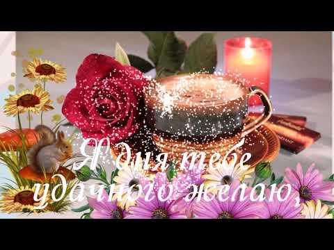 Я дня тебе удачного желаю! Доброе утро! Музыкальная видео открытка для друзей.