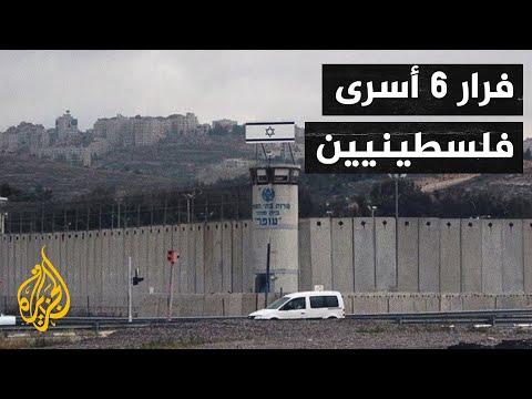 قبيل استنفار الجيش الإسرائيلي.. فرار 6 أسرى فلسطينيين من سجن إسرائيلي شديد التحصين