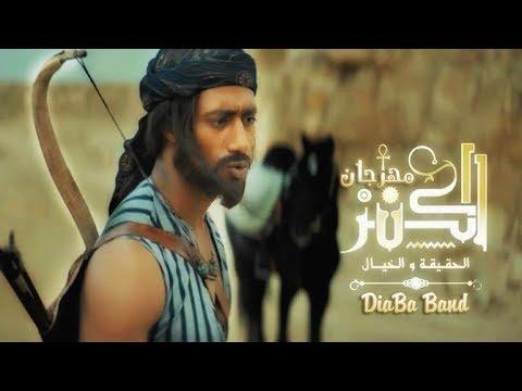 مهرجان فيلم الكنز محمد رمضان فيلم عيد الأضحى 2017 The Treasure Official Audio Youtube