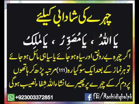 Wazifa For Beautiful Face In Urdu Chehra Khubsurat Banane Ki Dua