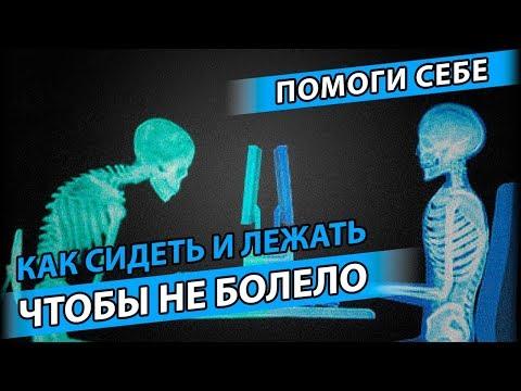 Советы остеопата: В какой позе спать и как сидеть, чтобы не болела спина
