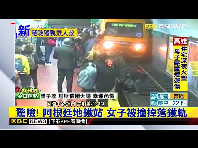 最新》驚險! 阿根廷地鐵站 女子被撞掉落鐵軌