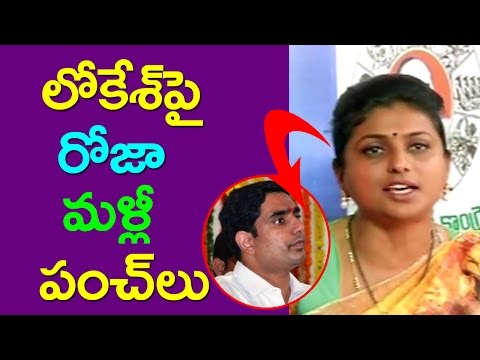 Roja Punch Dialogues On Nara Lokesh | MLA Roja Fires On Nara Lokesh |Ap news |Roja Press Meet|Taja30