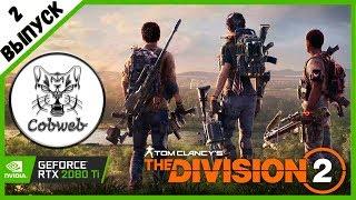 Tom Clancy's The Division 2 БЕСПЛАТНО И КРУПНОЕ ОБНОВЛЕНИЕ