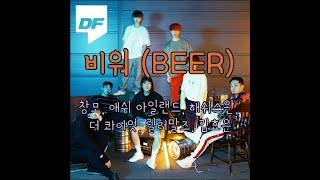 창모, 애쉬 아일랜드, 해쉬스완, 더 콰이엇, 릴러말즈, 김효은 - 비워 가사 changmo, ash island, hash swan, the quiett, leellamarz, kim hyo eun beer provided to by genie music ...