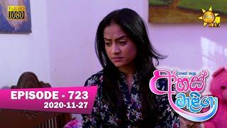 Ahas Maliga | Episode 723 | 2020-11-27 Thumbnail
