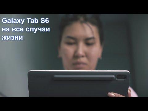 Планшет Galaxy Tab S6 - лучший компьютер из планшетов!