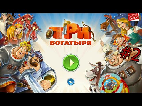 Прохождение игры :Три Богатыря Приключения #2
