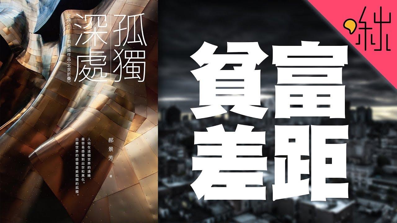 貧富差距的最終結果,反而相安無事? | 北京折疊 | 啾讀。第22集 | 啾啾鞋