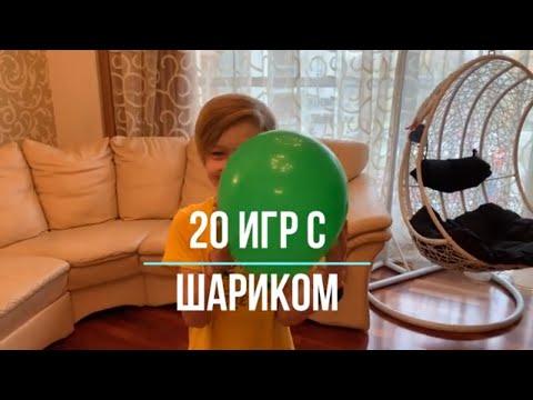 20 подвижных игр для детей с шариком. Развиваем координацию дома