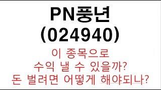 주식투자 PN풍년 024940 압력밥솥으로 유명한 기업…