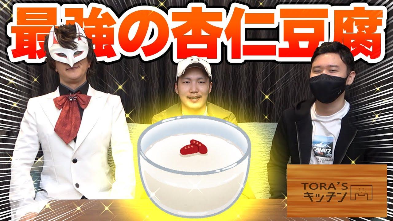 【実写】くられ先生特製レシピの最強の杏仁豆腐を作ります!!!【TORA'sキッチン】