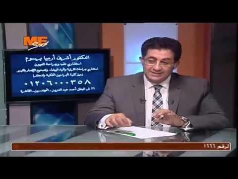 د  أشرف أرميا   تأثير مرض السكر على انسجة العين و النظر Dr  Ashraf Armia