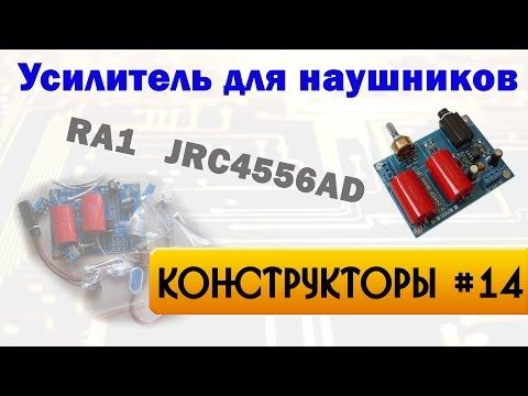 видео: Усилитель для наушников ra1 на ОУ jrc4556ad
