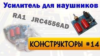 Усилитель для наушников RA1 на ОУ JRC4556AD(Конструктор усилителя для наушников RA1 на операционном усилителе JRC4556AD. Распаковка и комплектация, сборка,..., 2015-07-28T16:02:27.000Z)