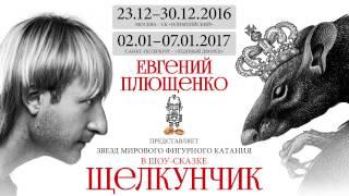 "Ледовое шоу-сказка ""Щелкунчик"" / Ice show ""The Nutcracker"" by Plushenko (teaser 2)"
