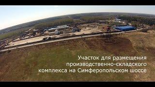 Участок для размещения производственно-складского комплекса на Симферопольском шоссе(, 2016-04-25T09:12:00.000Z)