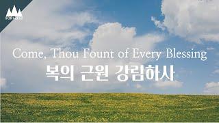 복의 근원 강림하사  - 피아노커버 piano cover | 하나님의교회, 안상홍님, WMSCOG, Ahnsahnghong