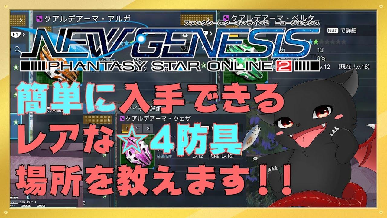 【PSO2NGS】赤箱の中にレアな☆4防具が!?場所を全てご紹介します!!!