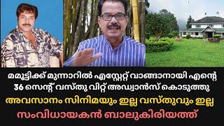 സിനിമയിലെ തേപ്പിന്റെ കഥകൾ  Balukiriyath   Film director   Part 3   TALKS LET ME TALK