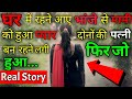 Love story of a Married Women - Real Story