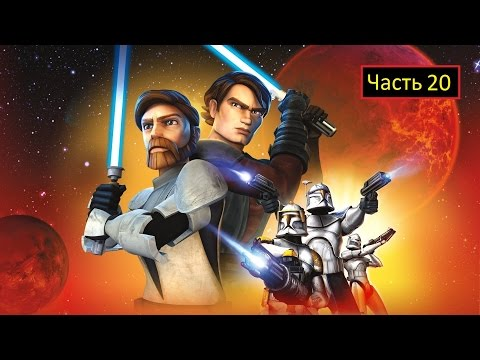 Star Wars: The Clone Wars - Republic Heroes | Часть 20 | Боевое охранение