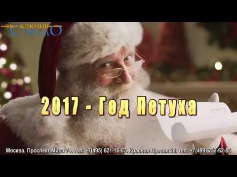 Новогодние подарки и сувениры   год Петуха 2017