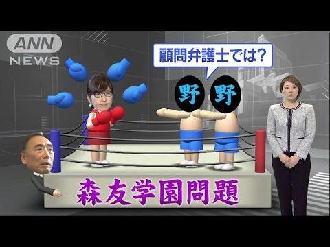 野党4党が与党に稲田防衛相の辞任を要求 与党は拒否
