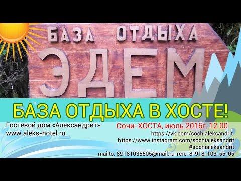 """Гостевой дом """"Александрит"""" у моря в Адлере!"""