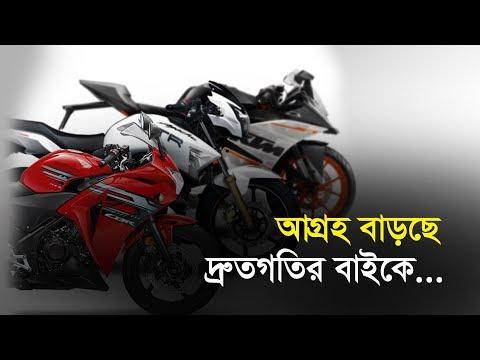 আগ্রহ বাড়ছে দ্রুতগতির বাইকে | Bangla Business News | Busines