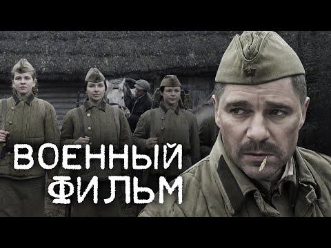 Жестокое кино про молодых солдат - Наркомовский обоз @ Военные фильмы 2020 новинки - Ruslar.Biz