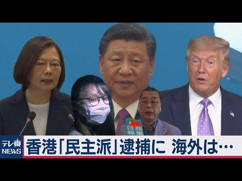 香港を「力」で沈静化・海外牽制のはずが…