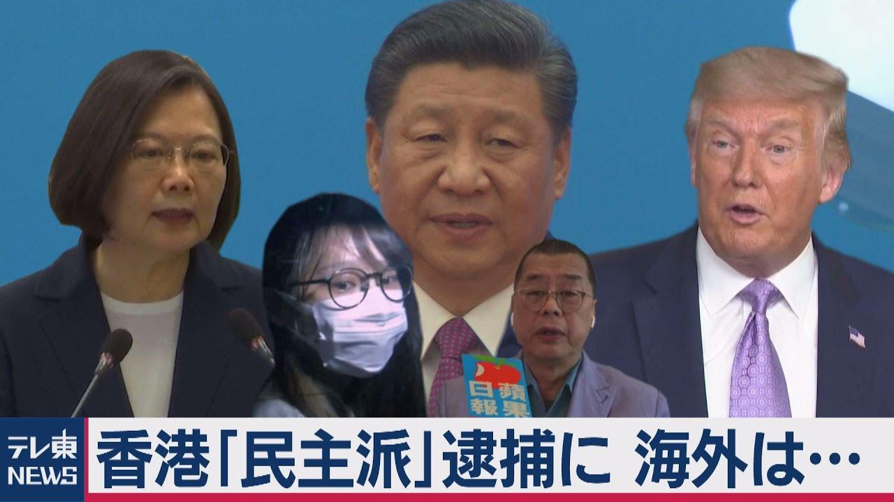 """世界は中国に""""厳しい目""""!? 香港を「力」で沈静化・海外牽制のはずが…"""