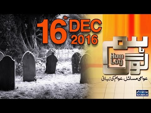 Qabr Se Laash Bahar | Hum Log | SAMAA TV | 16 Dec 2016